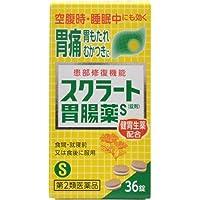【第2類医薬品】スクラート胃腸薬S(錠剤) 36錠 ×4
