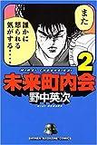 未来町内会(2) (講談社コミックス)
