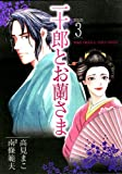 一十郎とお蘭さま 3 (SPコミックス)