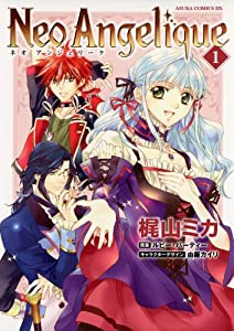 ネオアンジェリーク(1) (あすかコミックスDX)