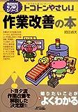 トコトンやさしい作業改善の本 (B&Tブックス―今日からモノ知りシリーズ)