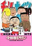 チェリーナイツ(10) (ヤンマガKCスペシャル)