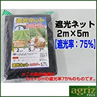 遮光ネット 2m×5m 【遮光率:75%】 16袋