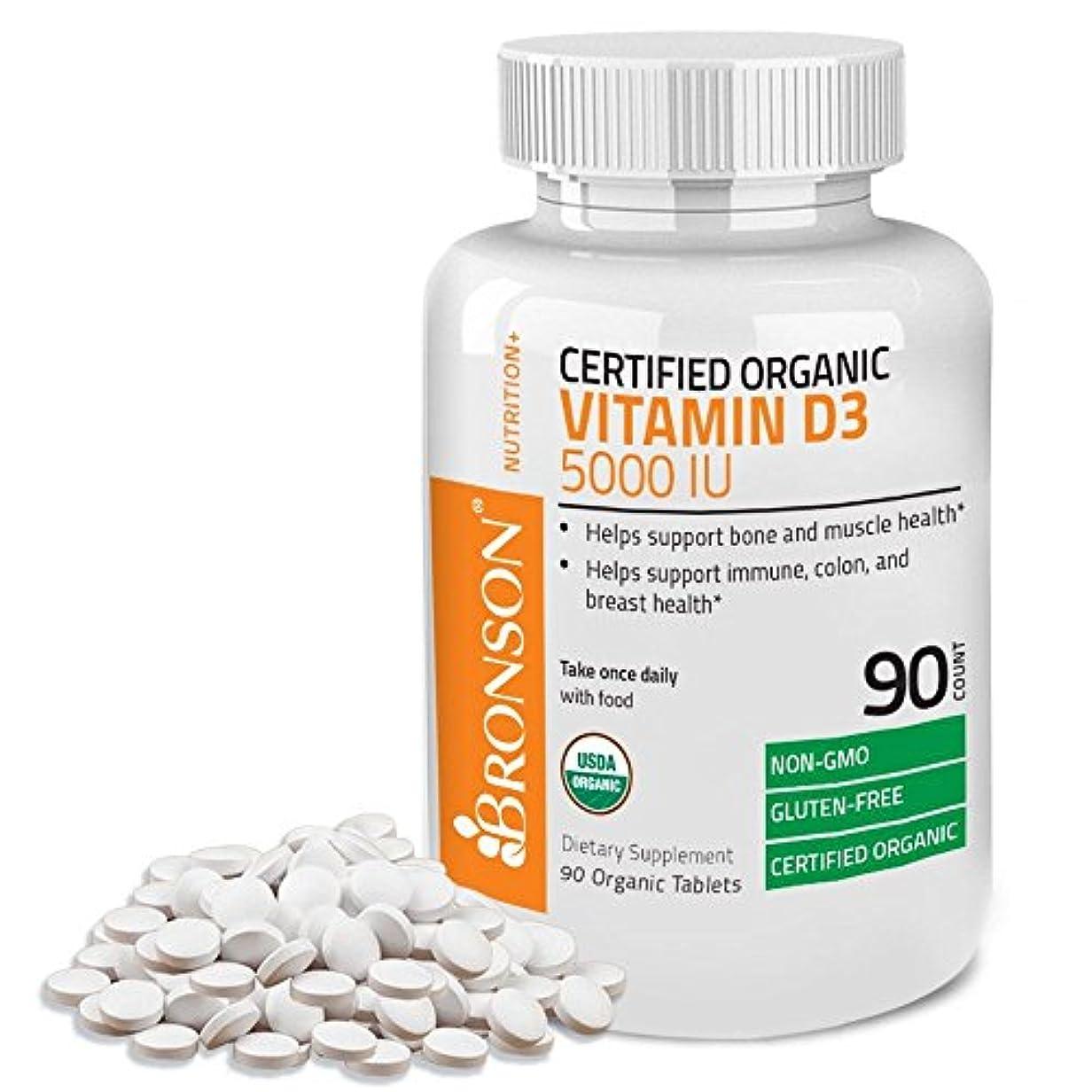 してはいけません維持するかろうじてBronson 高い効能 ビタミンD3 5,000 IU米農務省認定オーガニックビタミンDサプリメント 非遺伝子組み換え グルテンフリー組成 90錠