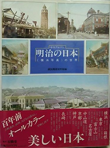 明治の日本―《横浜写真》の世界