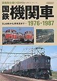 国鉄機関車 1976-1987 (イカロス・ムック)