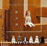 【再販】 座る猫 [全6種セット(フルコンプ)] 奇譚クラブ