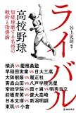 ライバル 高校野球 切磋琢磨する名将の戦術と指導論