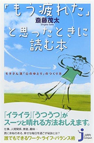 「もう疲れた」と思ったときに読む本 モタさん流「心のゆとり」のつくり方 (じっぴコンパクト)の詳細を見る
