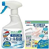 【Amazon.co.jp 限定】カビキラー 除菌剤 スプレータイプ アルコール除菌 キッチン用 本体 400ml +洗って使えるペーパータオル2枚付き