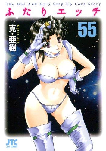 ふたりエッチ 55 (ジェッツコミックス)の詳細を見る