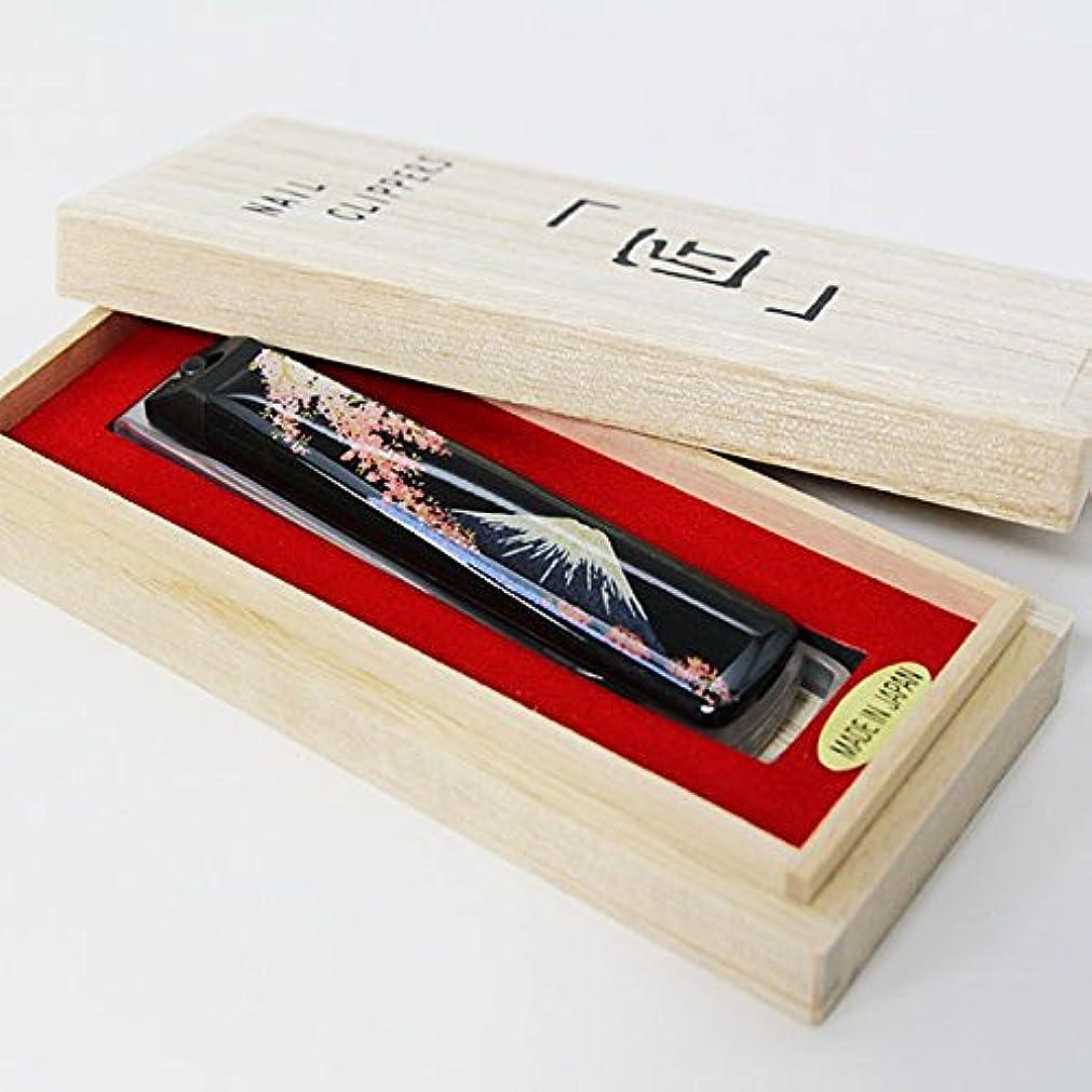 キリマンジャロ天気従来の蒔絵 爪切り 桐箱入り 富士に桜 (つめ切り 贈答用 海外ギフト)