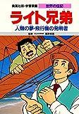 学習漫画 世界の伝記  ライト兄弟 人類の夢・飛行機の発明者 画像