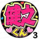 【ジャンボうちわ用プリントシール】【演歌/松原健之】『健之』《タイプ3》全シールカット済みなので簡単に貼れる!
