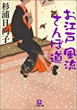 お江戸風流さんぽ道 (小学館文庫)
