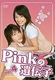 Pinkの遺伝子 Vol.4「タイチ&ナツ」 [DVD]