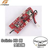 G-FORCE ジーフォース Soliste HD(ソリストHD) 用 受信機 GB230