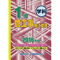 1級管工事施工管理技術検定試験問題解説集録版《2016年版》