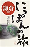 鎌倉・横浜 (にっぽんの旅)