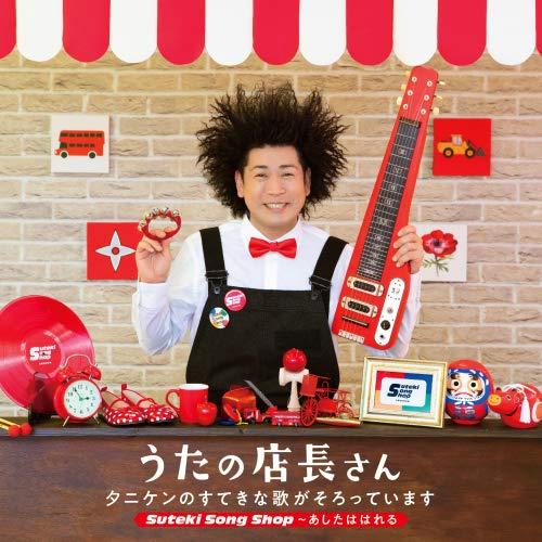 【早期購入特典あり】うたの店長さん タニケンのすてきな歌がそろっています Suteki Song Shop ~あしたははれる(メーカー多売:ステッカー付)
