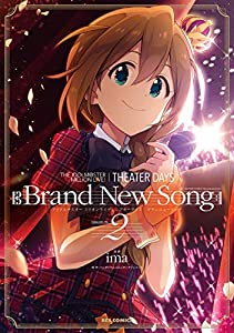 THE IDOLM@STER MILLION LIVE! THEATER DAYS Brand New Song: 2 (REXコミックス)