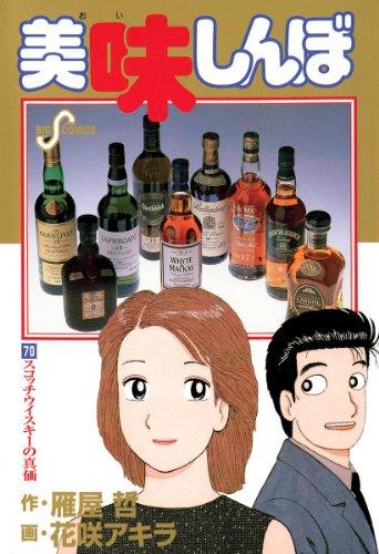 美味しんぼ(70) (ビッグコミックス)