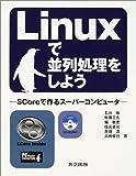 Linuxで並列処理をしよう―SCoreで作るスーパーコンピュータ