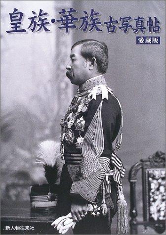 皇族・華族古写真帖 愛蔵版の詳細を見る