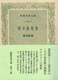 岡井隆歌集 (1982年) (短歌研究文庫〈11〉)