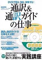 通訳&通訳ガイドの仕事―DVDで見る・知る・体験する! (イカロスムック)