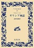 ギリシア神話 (ワイド版岩波文庫 (132))