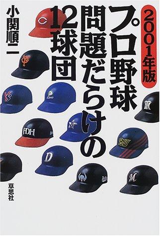 プロ野球 問題だらけの12球団〈2001年版〉の詳細を見る
