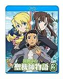 異世界の聖機師物語 2 [Blu-ray]