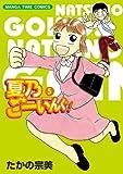 夏乃ごーいんぐ! 5 (まんがタイムコミックス)