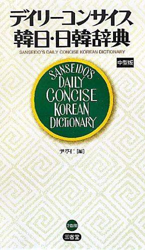 デイリーコンサイス韓日・日韓辞典 中型版