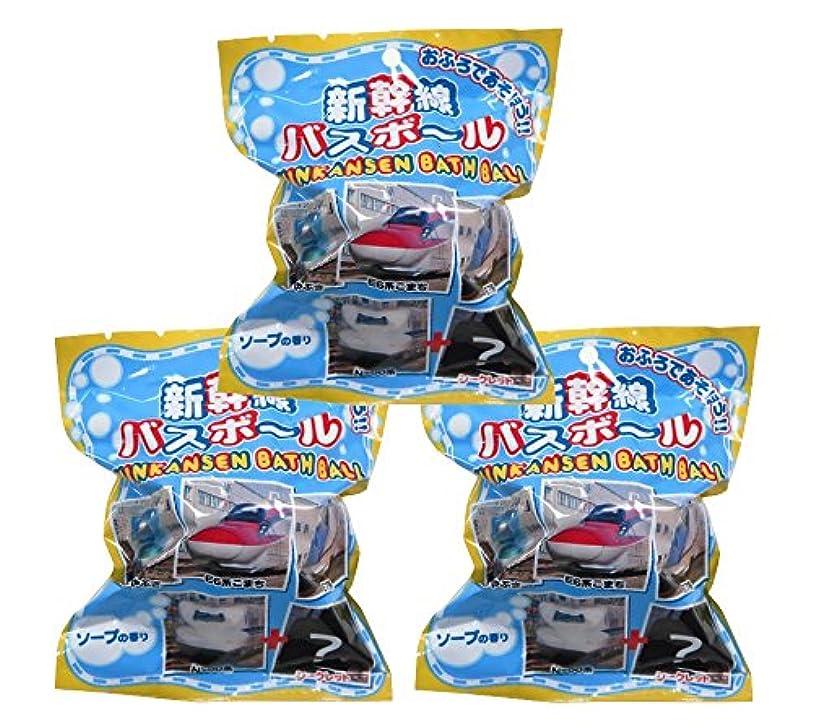 中級無視できる妥協JR新幹線 入浴剤 マスコットが飛び出るバスボール 3個セット