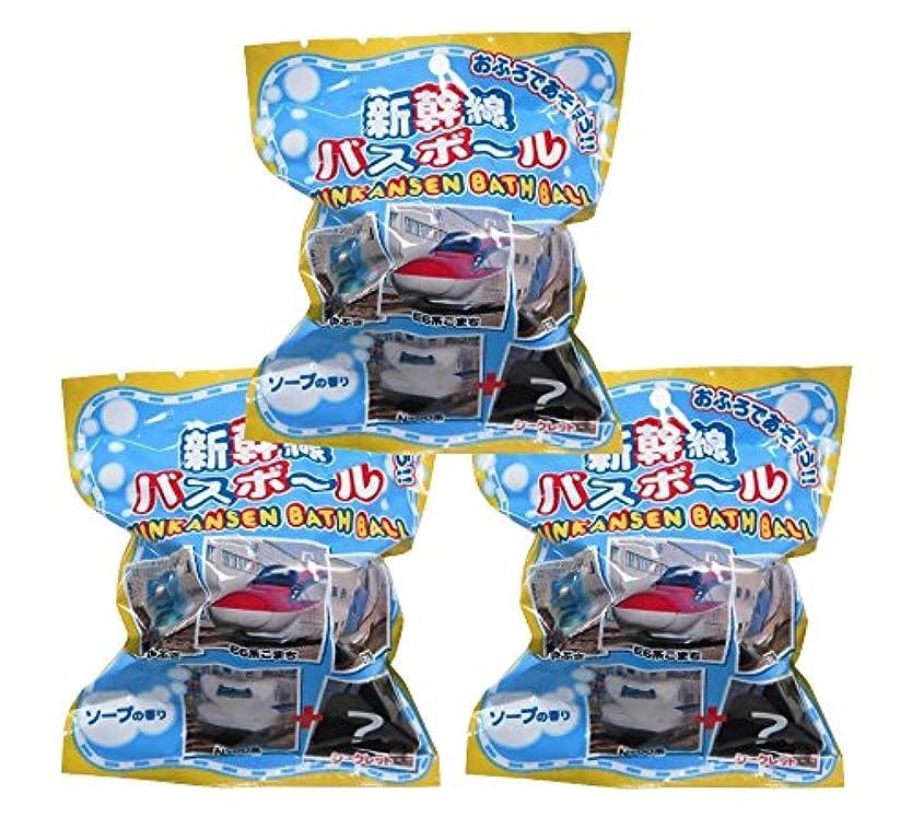 どこか比類なき命令JR新幹線 入浴剤 マスコットが飛び出るバスボール 3個セット