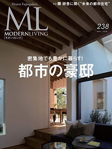 モダンリビング modern living no 238 2018 04 07 雑誌 ハースト