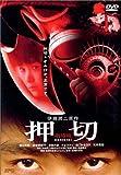 押切 劇場版 [DVD]