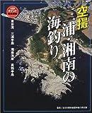 空撮 三浦・湘南の海釣り―東京湾~真鶴半島