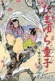 たまゆら童子 2 (SPコミックス)