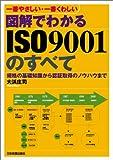 <一番やさしい・一番くわしい>図解でわかるISO9001のすべて