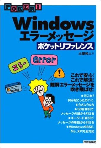 Windows エラーメッセージポケットリファレンス (Pocket reference)