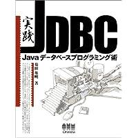 実践 JDBC―Javaデータベースプログラミング術