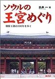 ソウルの王宮めぐり—朝鮮王朝の500年を歩く