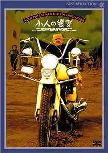 小人の饗宴 [DVD]