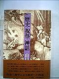 歴史・祝祭・神話 (1974年)