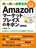 誰でも稼げる副業生活 Amazonマーケットプレイスのキホン 開業編