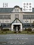 日本の美しい小学校
