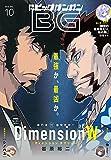デジタル版月刊ビッグガンガン 2016 Vol.10 [雑誌]